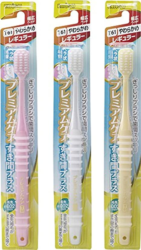 泣いている高めるシリアルエビス 歯ブラシ プレミアムケア すき間プラス レギュラー やわらかめ 3本組 色おまかせ