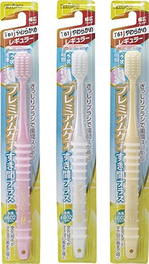 多様体スライム耐えるエビス 歯ブラシ プレミアムケア すき間プラス レギュラー やわらかめ 3本組 色おまかせ