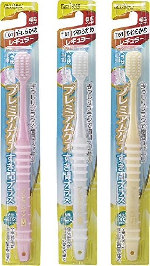 批判感情の依存エビス 歯ブラシ プレミアムケア すき間プラス レギュラー やわらかめ 3本組 色おまかせ