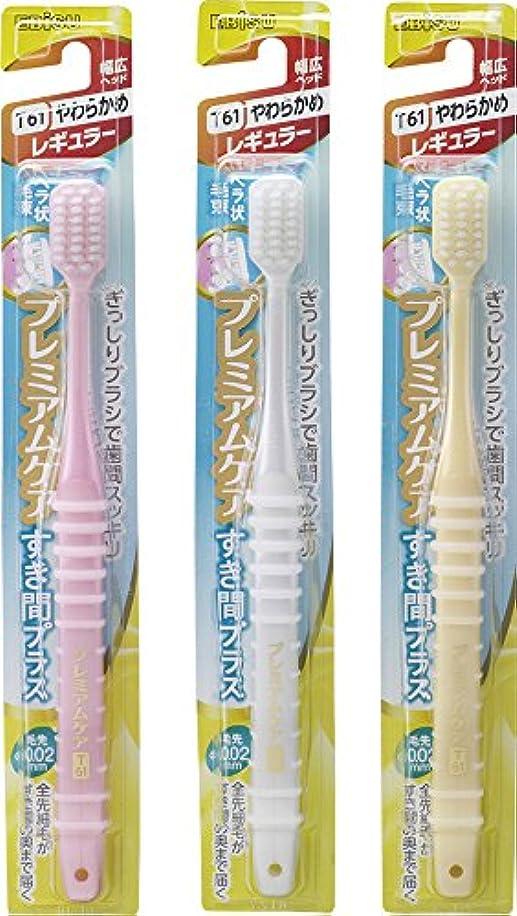 ローズ追記意気消沈したエビス 歯ブラシ プレミアムケア すき間プラス レギュラー やわらかめ 3本組 色おまかせ