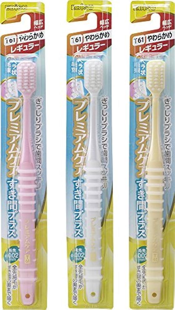 ここにカップ勤勉なエビス 歯ブラシ プレミアムケア すき間プラス レギュラー やわらかめ 3本組 色おまかせ