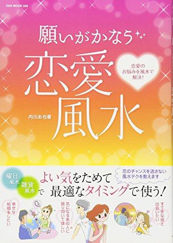 願いがかなう恋愛風水 (OAK MOOK 349)