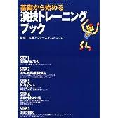 基礎から始める演技トレーニングブック