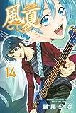 風夏(14) (講談社コミックス)