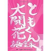 ともくん大開花語録! (∞books(ムゲンブックス) - デザインエッグ社)