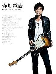 春畑道哉 (GUITAR MAGAZINE SPECIAL ARTIST SERIES)