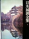 日本城郭全集〈第1〉北海道・青森・岩手・秋田編 (1967年)