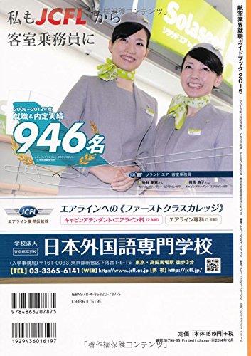 航空業界就職ガイドブック2015 (イカロス・ムック)