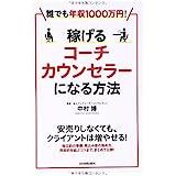 誰でも年収1000万円! 稼げるコーチ・カウンセラーになる方法