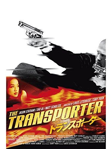 トランスポーター(吹替版)