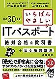 (平成30年度)いちばんやさしい ITパスポート 絶対合格の教科書+出る順問題集 (絶対合格の教科書シリーズ)