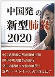 中国発の新型肺炎2020: 新型コロナウイルス から身を守れ