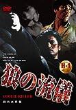 狼の流儀 [DVD]