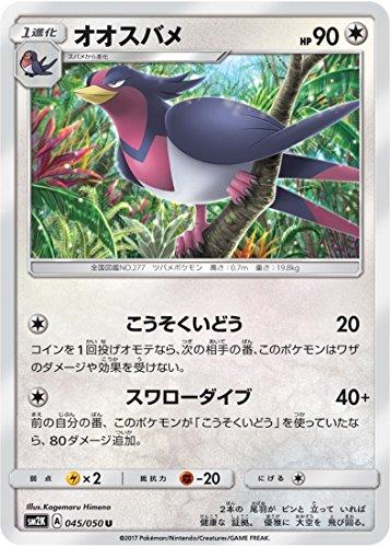 ポケモンカードゲーム/PK-SM2K-045 オオスバメ U
