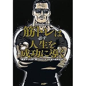 筋トレは必ず人生を成功に導く 運命すらも捻じ曲げるマッチョ社長の筋肉哲学