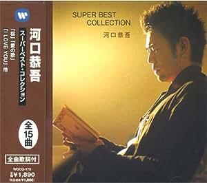 河口恭吾 スーパーベスト・コレクション WQCQ-173