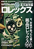 Watchfan.com 永久保存版ロレックス 2017Winter (GEIBUN MOOKS)