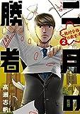 二月の勝者 ―絶対合格の教室―(2) (ビッグコミックス)
