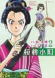 桜桃小町 (2) (SPコミックス)