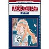 P.FACEじゃはじまらない / 高橋 由紀 のシリーズ情報を見る