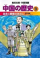 学習漫画 中国の歴史 9 革命と戦争のあらし 近代中国
