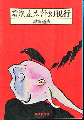 雪崩連太郎幻視行 (1980年) (集英社文庫)の詳細を見る