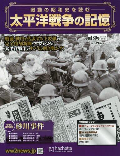 太平洋戦争の記憶(180) 2018年 2/7 号 [雑誌]