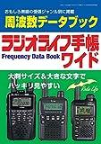 ラジオライフ手帳ワイド 三才ムック vol.806