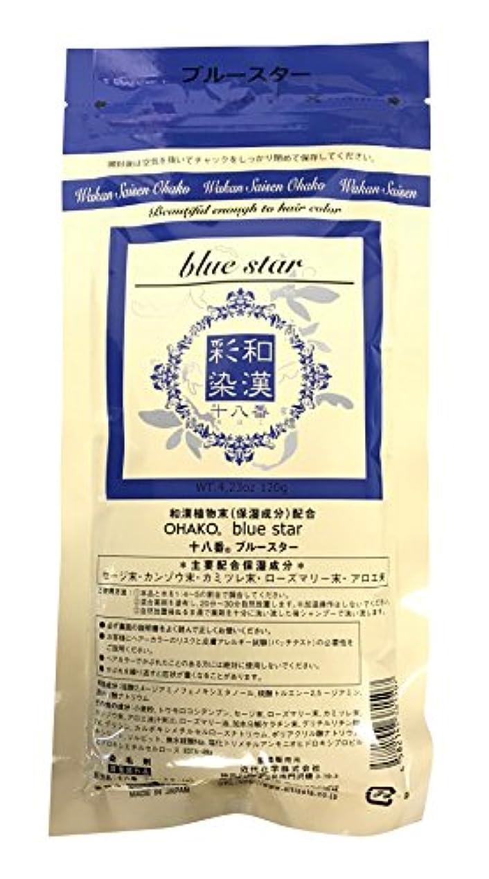 演じるアリーナ品種グランデックス 和漢彩染 十八番 120g ブルースター