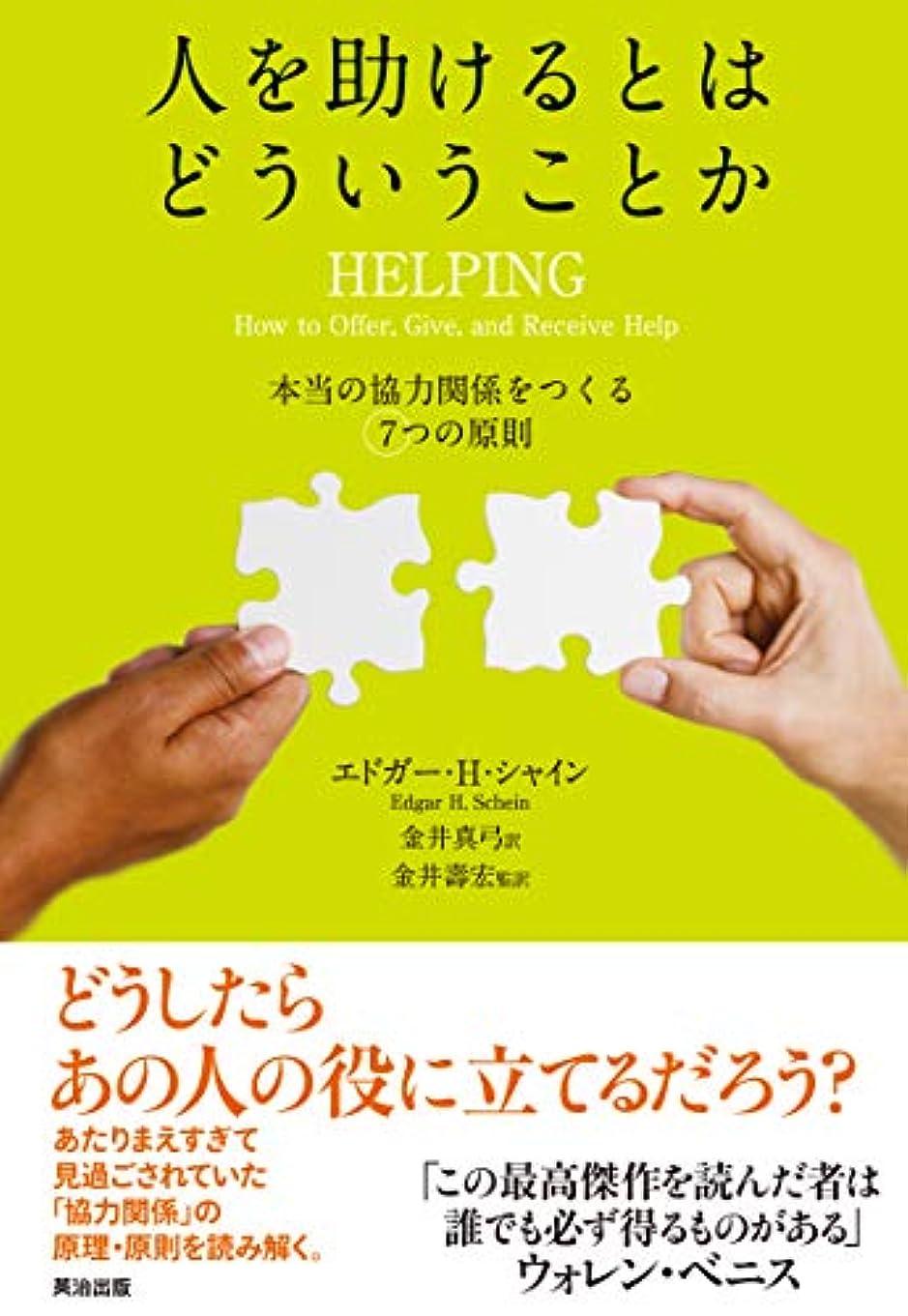 生命体診療所前進人を助けるとはどういうことか――本当の「協力関係」をつくる7つの原則