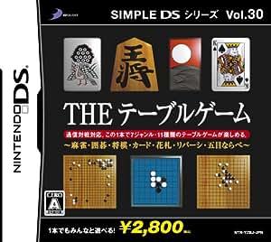 SIMPLE DSシリーズ Vol.30 THE テーブルゲーム