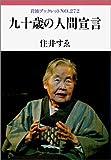 九十歳の人間宣言 (岩波ブックレット)