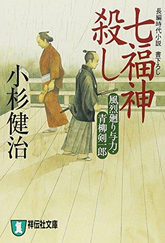 七福神殺し―風烈廻り与力・青柳剣一郎 (祥伝社文庫)の詳細を見る