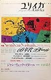 ユリイカ1998年10月号 特集=60年代ゴダール