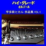 大空で抱きしめて Originally Performed By 宇多田ヒカル (オルゴール)