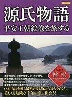 源氏物語 平安王朝絵巻を旅する (洋泉社MOOK)