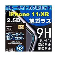 Super Glass 旭ガラスフィルム iPhone 11 / XR 液晶保護 硬度9H ブルーライト93%カット