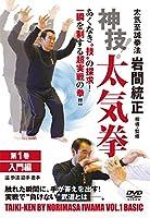 太気至誠拳法 岩間統正 神技!太気拳 第1巻 入門編 [DVD]