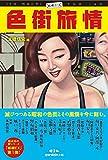 「色街旅情 (紙礫EX)」販売ページヘ
