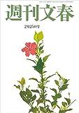 週刊文春 2月25日号[雑誌]