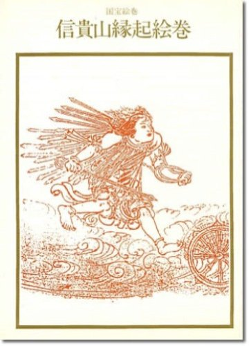 信貴山縁起絵巻―国宝絵巻 (双書美術の泉 39)