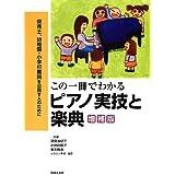 保育士、幼稚園・小学校教論を目指す人のために この一冊でわかる ピアノ実技と楽典 増補版