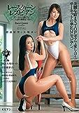 レースクィーンレズビアン~サーキットの娘たち、二人きりの撮影オフ会~ 都盛星空 大場ゆい ビビアン [DVD]