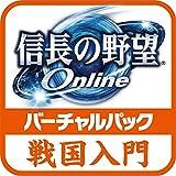 信長の野望 Online バーチャルパック 戦国入門【Windows版】 [オンラインコード]
