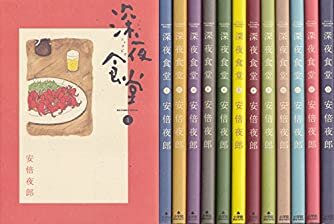 深夜食堂 コミック 1-13巻セット (ビッグコミックススペシャル)