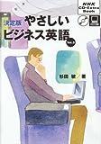 決定版やさしいビジネス英語 (Vol.3) (NHK CD‐extra book)