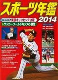 スポーツ年鑑2014