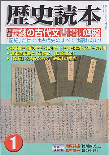 歴史読本 2003年 01月号 [雑誌]の詳細を見る