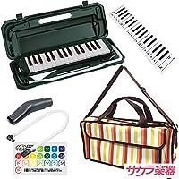 """鍵盤ハーモニカ (メロディーピアノ) P3001-32K/MGR モスグリーン [専用バッグ""""Multi Stripe""""] サクラ楽器オリジナルバッグセット"""