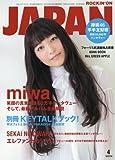 ロッキング・オン・ジャパン 2017年 04 月号 [雑誌]